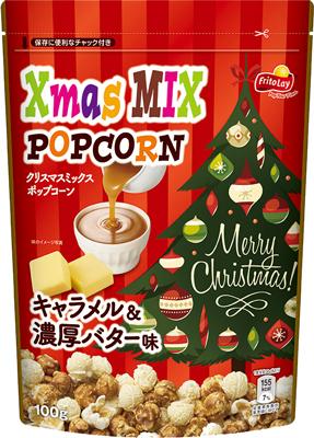 クリスマスミックスポップコーンキャラメル&濃厚バター味