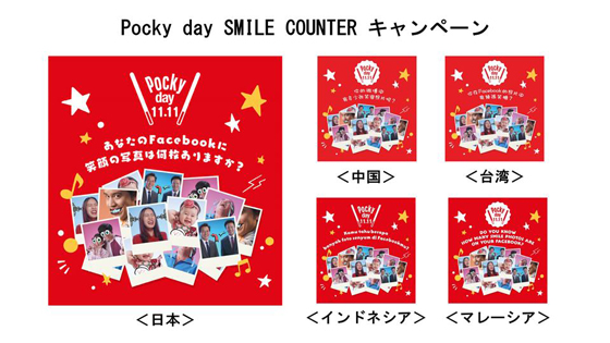 Pocky day SMILE COUNTER キャンペーン