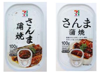 回収対象商品:セブンプレミアム さんま蒲焼100g、賞味期限:2019年6月17日と2016年11月12日~2018年5月14日