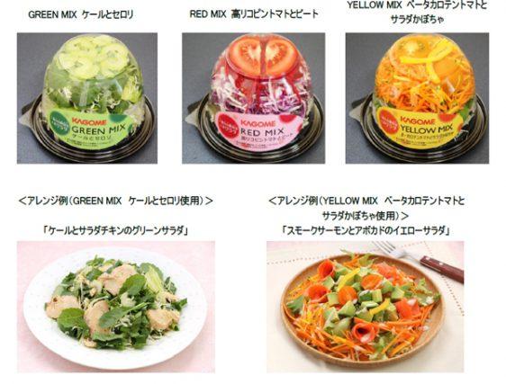 パックサラダ3種