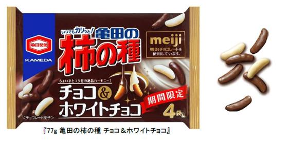 亀田の柿の種 チョコ&ホワイトチョコ