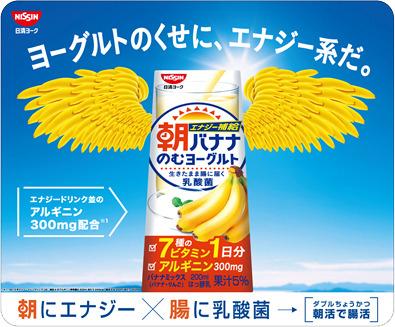 朝バナナのむヨーグルト 交通広告