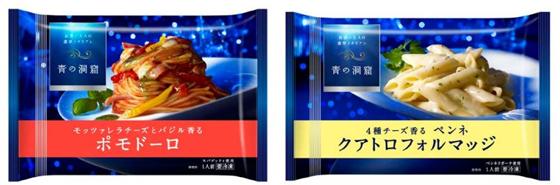 冷凍食品「青の洞窟」から2品