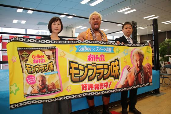 真壁刀義選手とコラボ「ポテトチップス モンブラン味」新商品発表会
