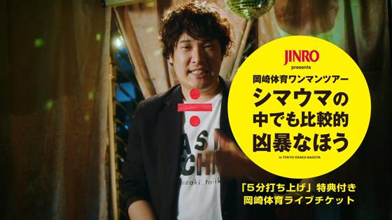 岡崎体育さん自身がラジオDJ風にキャンペーンを告知しているCM