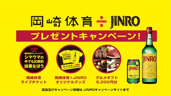 「岡崎体育÷JINRO」プレゼントキャンペーン