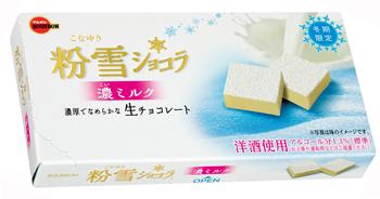 粉雪ショコラ濃ミルク
