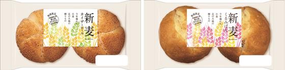 新麦カイザーロール、新麦くるみぱん