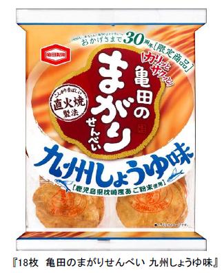 亀田のまがりせんべい 九州しょうゆ味