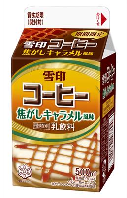 雪印コーヒー 焦がしキャラメル風味