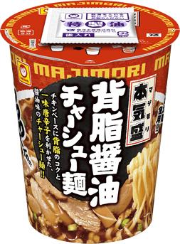 マルちゃん 本気盛 背脂醤油チャーシュー麺