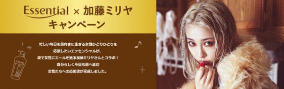 加藤ミリヤさん書き下ろしCMソングが聞けるキャンペーン