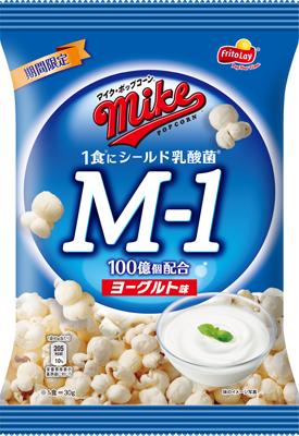 マイクポップコーン ヨーグルト味(シールド乳酸菌M-1入り)