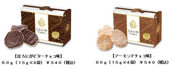 ポテトクリスプ ほろにがビターチョコ味・アーモンドチョコ味