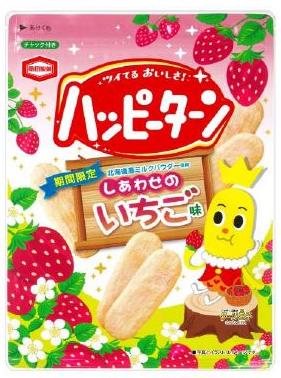 亀田製菓/期間限定「ハッピーターン しあわせのいちご味」