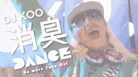 DJ KOOさん出演「レノア本格消臭」WEB限定動画