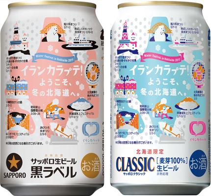 サッポロ/北海道の祭りを紹介「サッポロ生ビール黒ラベル 北海道冬のまつり缶」
