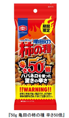 亀田の柿の種 辛さ50倍