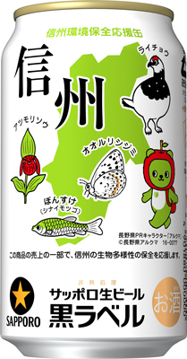 サッポロ生ビール黒ラベル「信州環境保全応援缶」