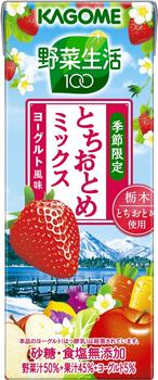 野菜生活100 とちおとめミックス ヨーグルト風味