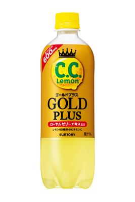 C.C.レモンゴールドプラス