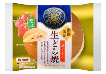 生どら焼(苺クリーム)北海道産生クリーム使用