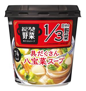 おどろき野菜 具だくさん八宝菜スープ