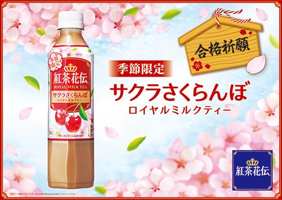 紅茶花伝 サクラさくらんぼ ロイヤルミルクティー