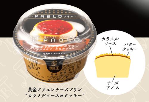 PABLOアイス黄金ブリュレチーズプリン