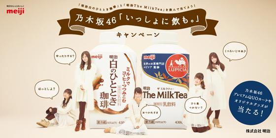 「白のひととき珈琲」、「The MilkTea」のキャラクターに乃木坂46を起用