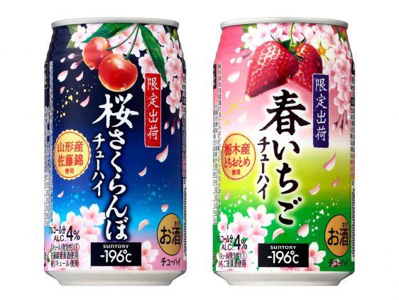 -196℃ 桜さくらんぼ・春いちご