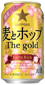 麦とホップ The gold 桜デザイン缶