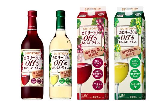 カロリー30%offのおいしいワイン。(酸化防止剤無添加)