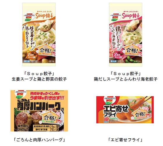 受験生応援パッケージの冷凍食品