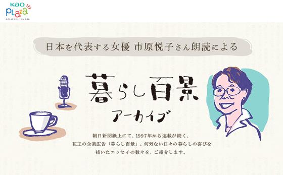 市原悦子さん朗読による「暮らし百景アーカイブ」公開