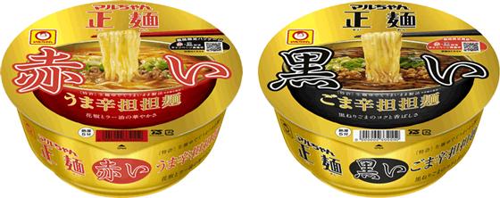 マルちゃん正麺 カップ うま辛担担麺 赤・ごま辛担担麺 黒