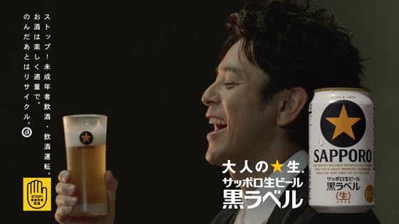 所ジョージさん、妻夫木聡さん出演黒ラベルCM2