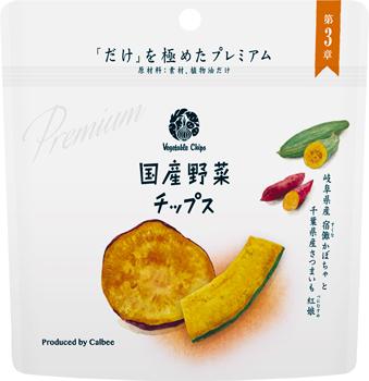 国産野菜チップス 岐阜県産宿儺かぼちゃと千葉県産紅娘