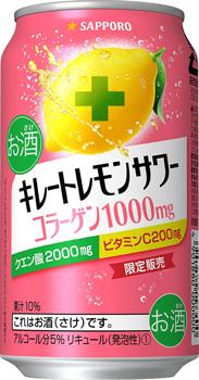 キレートレモンサワー コラーゲン1000