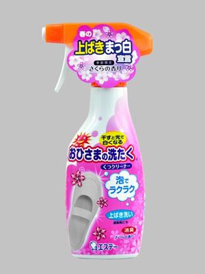 おひさまの洗たく くつクリーナー