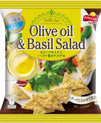 トルティーヤチップス オリーブオイルとバジル香るサラダ味