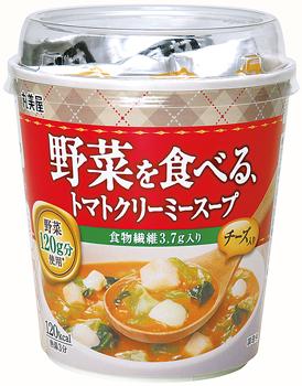 野菜を食べる、トマトクリーミースープ