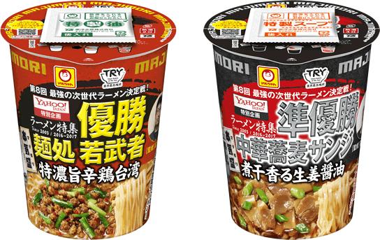 マルちゃん 本気盛 特濃旨辛鶏台湾・煮干香る生姜醤油