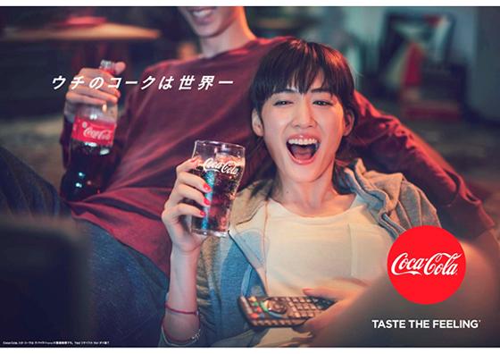 綾瀬はるかさん出演の新CM「ウチのコークは世界一」