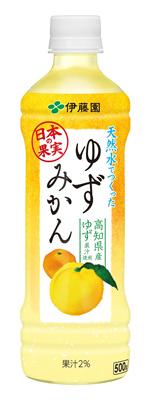 日本の果実 天然水でつくった ゆずみかん