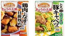 Cook Doきょうの大皿 鶏肉となすの甘酢炒め用・とろ卵豚キャベツ用
