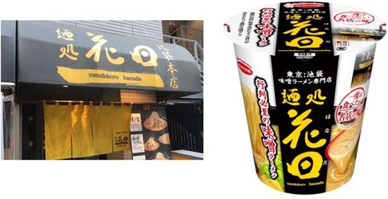 一度は食べたい名店の味 麺処 花田 行列必至の味噌ラーメン