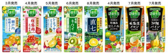 野菜生活100 北海道メロンミックスなど春夏のラインナップ