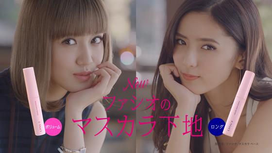E-girls藤井萩花さん、藤井夏恋さん共演「ファシオ」新CM