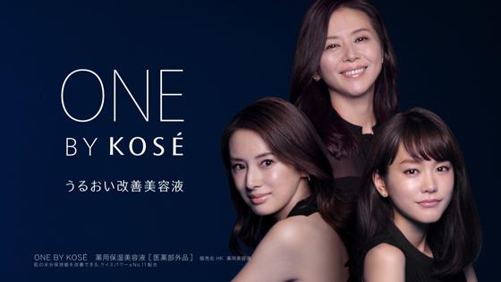 「ONE BY KOSE」キャラクターに小泉今日子さん、北川景子さん、桐谷美玲さん